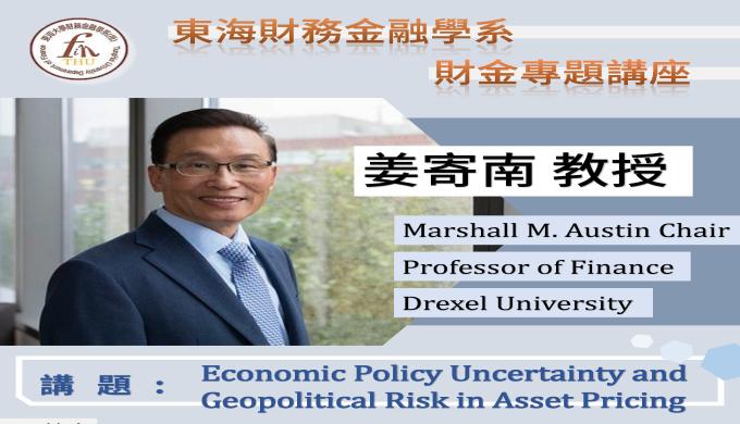 109-2 財金專題講座--姜寄南教授