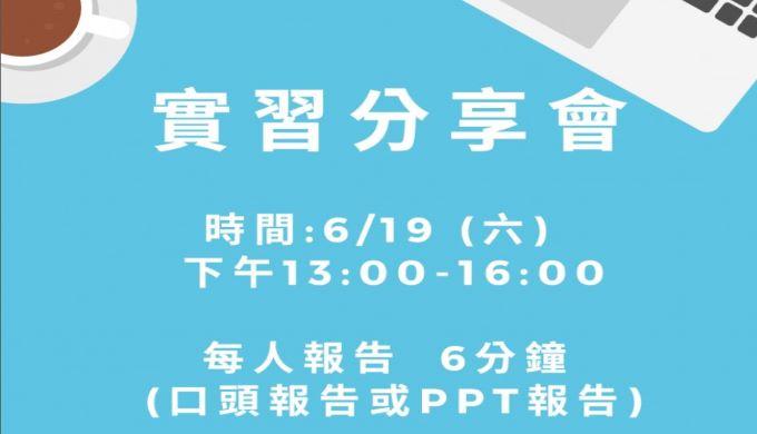 109學年度企業實習分享會--6/19(六)下午13:00 線上分享