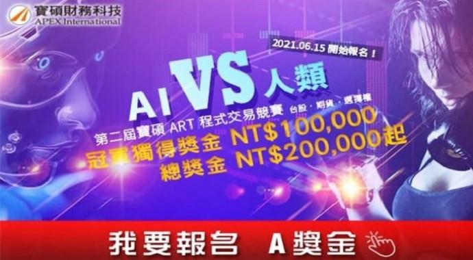 第二屆寶碩 ART 程式交易競賽 - 競賽介紹 | FinCloud 競賽