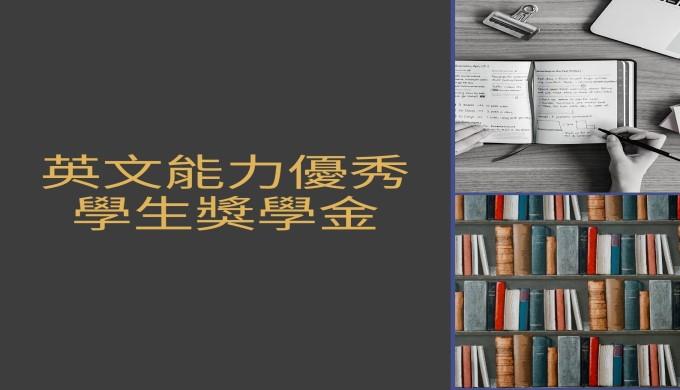 109-2 英文能力優秀學生獎學金