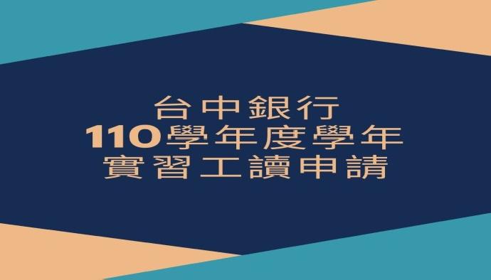 109-2 台中銀行110學年度學年實習工讀申請表