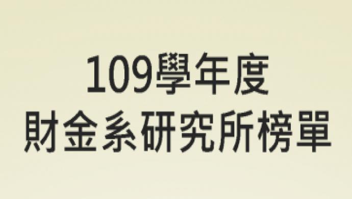 109-2 109學年度財金系 研究所榜單