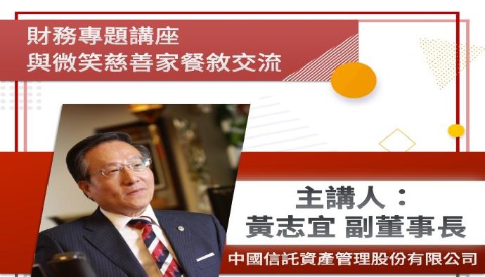 109-2 [財務專題]研究生與中國信託副董餐敘交流