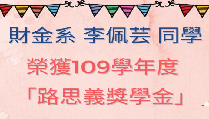 109-2 李佩芸同學榮獲109學年度路思義獎學金