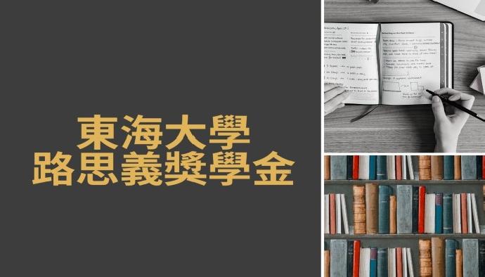 109-2【獎學金】東海大學路思義獎學金辦法