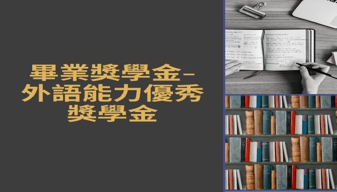 109-2【獎學金】畢業獎學金-外語能力優秀獎學金