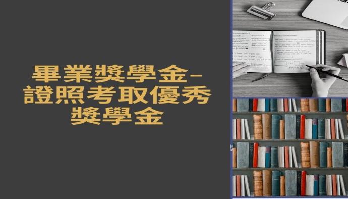 109-2【獎學金】畢業獎學金-證照考取優秀獎學金