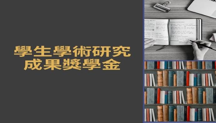 109-2【獎學金】學生學術研究成果獎學金