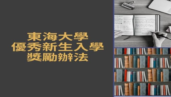 109-2【獎學金】東海大學優秀新生入學獎勵辦法