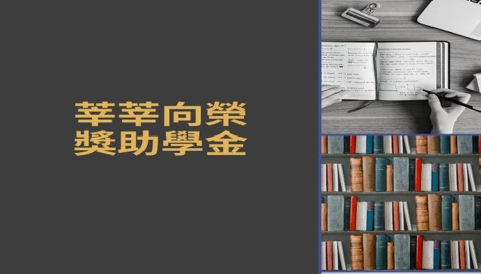 109-2【獎學金】莘莘向榮獎助學金