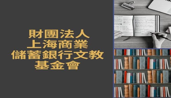 109-2【獎學金】 財團法人上海商業儲蓄銀行文教基金會