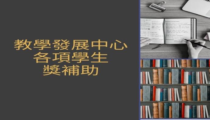 109-2【獎學金】教學發展中心各項學生獎補助