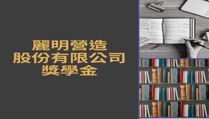 109-2【獎學金】麗明營造股份有限公司獎學金