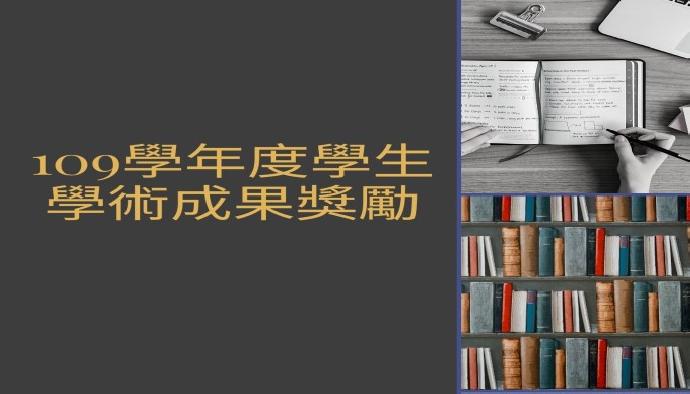 109-2 109學年度學生學術成果獎勵申請公告