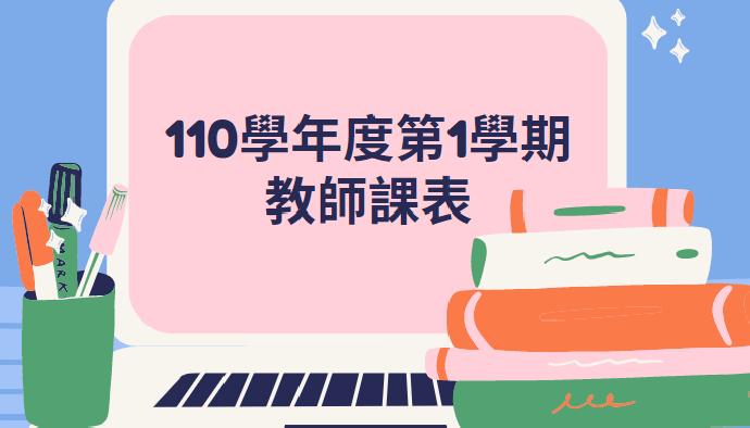 110-1教師課表