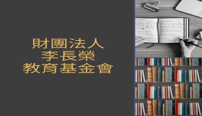109-2 財團法人李長榮教育基金會